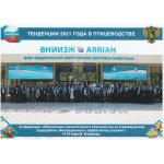 Конференция на базе ФГБУ «ВНИИЗЖ» «Тенденции 2021 года в птицеводстве»