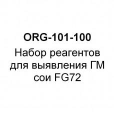 Набор реагентов для выявления ГМ сои FG72 (на 100 реакций)