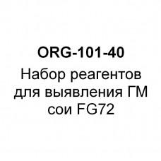 Набор реагентов для выявления ГМ сои FG72 (на 40 реакций)