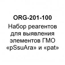 Набор реагентов для выявления элементов ГМО  «pSsuAra» и «pat» (на 100 реакций)