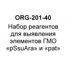 Набор реагентов для выявления элементов ГМО  «pSsuAra» и «pat» (на 40 реакций)