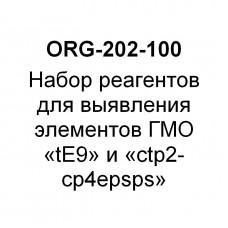 Набор реагентов для выявления элементов ГМО «tE9» и «ctp2-cp4epsps» (на 100 реакций)