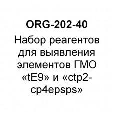 Набор реагентов для выявления элементов ГМО «tE9» и «ctp2-cp4epsps» (на 40 реакций)
