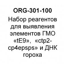 Набор реагентов для выявления элементов ГМО  «tE9»,  «ctp2-cp4epsps» и ДНК гороха (на 100 реакций)