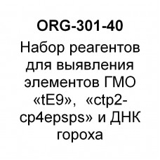 Набор реагентов для выявления элементов ГМО  «tE9»,  «ctp2-cp4epsps» и ДНК гороха (на 40 реакций)