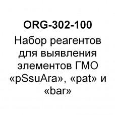 Набор реагентов для выявления элементов ГМО «pSsuAra», «pat» и «bar» (на 100 реакций)