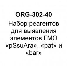 Набор реагентов для выявления элементов ГМО «pSsuAra», «pat» и «bar» (на 40 реакций)