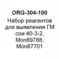Набор реагентов для выявления ГМ сои 40-3-2, Mon89788, Mon87701 (на 100 реакций)