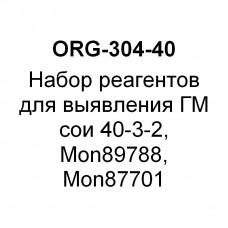 Набор реагентов для выявления ГМ сои 40-3-2, Mon89788, Mon87701 (на 40 реакций)