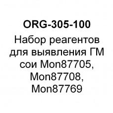 Набор реагентов для выявления ГМ сои Mon87705, Mon87708, Mon87769 (на 100 реакций)