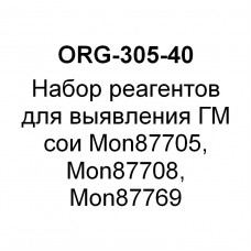 Набор реагентов для выявления ГМ сои Mon87705, Mon87708, Mon87769 (на 40 реакций)