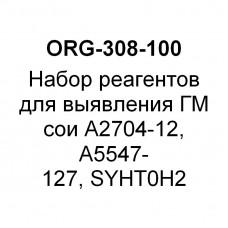 Набор реагентов для выявления ГМ сои А2704-12, А5547-127,SYHT0H2 (на 100 реакций)
