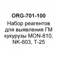 Набор реагентов для выявления ГМ кукурузы MON-810, NK-603, T-25 (на 100 реакций)