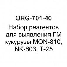 Набор реагентов для выявления ГМ кукурузы MON-810, NK-603, T-25 (на 40 реакций)