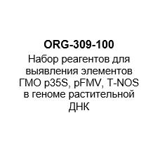 Набор реагентов для выявления элементов ГМО «p35S», «pFMV» и «tNOS»( на 100 реакций)