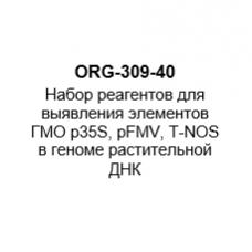 Набор реагентов для выявления элементов ГМО «p35S», «pFMV» и «tNOS»( на 40 реакций)