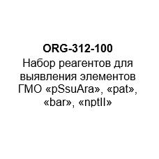 Набор реагентов для выявления элементов ГМО «pSsuAra», «pat», «bar» и «nptII» ( на 100 реакций)
