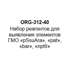 Набор реагентов для выявления элементов ГМО «pSsuAra», «pat», «bar» и «nptII» ( на 40 реакций)
