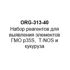 Набор реагентов для выявления элементов ГМО «p35S», «tNOS» и ДНК кукурузы ( на 40 реакций)