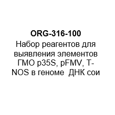 Набор реагентов для выявления элементов ГМО p35S, pFMV, T-NOS в геноме  ДНК сои ( на 100 реакций)