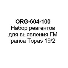 Набор реагентов для выявления ГМ рапса Topas 19/2 (на 100 реакций).