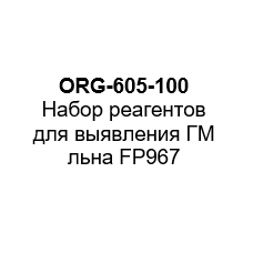Набор реагентов для выявления ГМ льна FP967  (на 100 реакций).