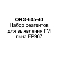 Набор реагентов для выявления ГМ льна FP967  (на 40 реакций).