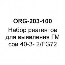 Набор реагентов для выявления ГМ сои 40-3- 2/FG72 (на 100 реакций)