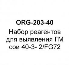 Набор реагентов для выявления ГМ сои 40-3- 2/FG72 (на 40 реакций)