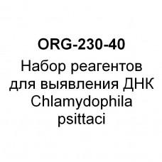 Набор реагентов для выявления ДНК Chlamydophila psittaci (набор на 40 реакций)