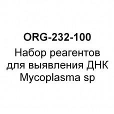 Набор реагентов для выявления ДНК Mycoplasma sp (набор на 100 реакций)