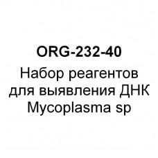 Набор реагентов для выявления ДНК Mycoplasma sp (набор на 40 реакций)