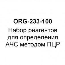 Набор реагентов для определения АЧС методом ПЦР с гибридизационно-флуоресцентной детекцией (набор на 100 реакций)