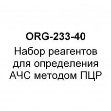 Набор реагентов для определения АЧС методом ПЦР с гибридизационно-флуоресцентной детекцией (набор на 50 реакций)