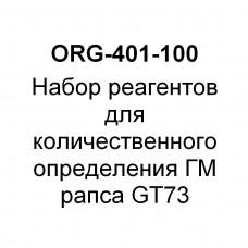 Набор реагентов для количественного определения ГМ рапса GT73 ( на 100 реакций)