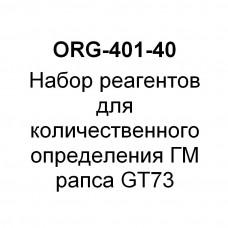 Набор реагентов для количественного определения ГМ рапса GT73 (на 40 реакций)
