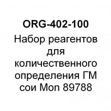 Набор реагентов для количественного определения ГМ сои Mon 89788 (на 100 реакций)