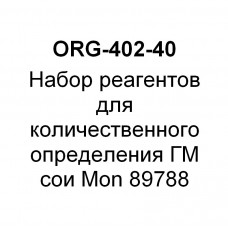 Набор реагентов для количественного определения ГМ сои Mon 89788 (на 40 реакций)