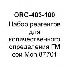 Набор реагентов для количественного определения ГМ сои Mon 87701 (на 100 реакций)