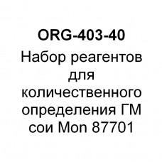 Набор реагентов для количественного определения ГМ сои Mon 87701 (на 40 реакций)