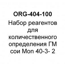 Набор реагентов для количественного определения ГМ сои  40-3- 2 (на 100 реакций)